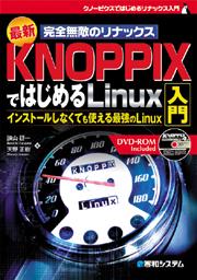 最新 完全無敵のリナックス KNOPPIXではじめるLinux入門 表紙イメージ