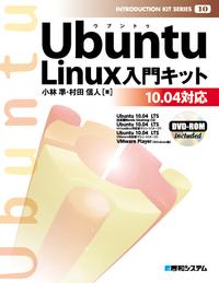 Ubuntu Linux 入門キット 10.04対応 - 秀…