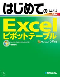 はじめてのexcelピボットテーブル excel 2010 2007 2003 2002対応 秀和