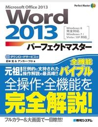 Word 2013パーフェクトマスター ...