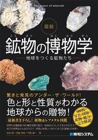 図説 鉱物の博物学 - 秀和システ...