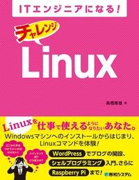 Linux コマンド