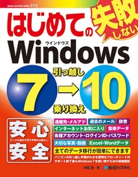 windows7 から windows10 データ 移行