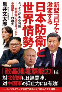日本 ウイルス 中国 コロナ 新型コロナウイルス(COVID